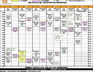 10月プログラム.jpg