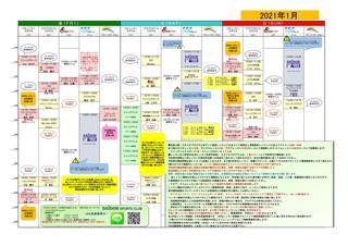 1月プログラム�A.jpg