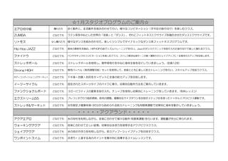 1月プログラム内容-�A.jpg