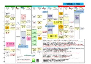 3月プログラム(夜のレッスン一部再開ver.3.23〜)_page-0002.jpg