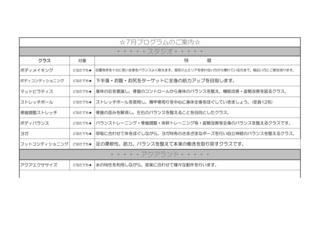 7月プログラム内容.jpg