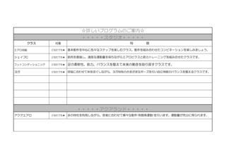 8.10特プロ裏.jpg