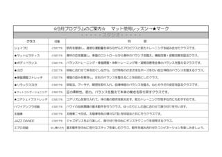 9月プログラム内容2_page-0002.jpg