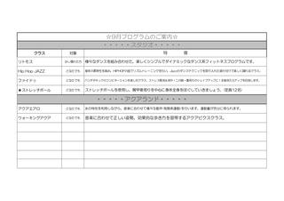 9月プログラム内容_page-0001.jpg