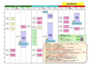 9月プログラム_page-0002.jpg
