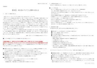 DSC)一部サービス再開のお知らせ.jpg