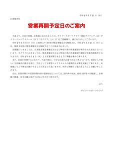 DSC)営業再開予定日について.jpg