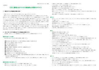 DSC)新型コロナウイルス感染防止対策ガイドライン8.1_001.jpg