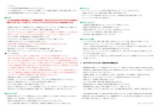 DSC)新型コロナウイルス感染防止対策ガイドライン8.1_002.jpg