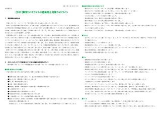 DSC)新型コロナウイルス感染防止対策ガイドライン_ページ_1.jpg