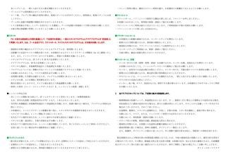 DSC)新型コロナウイルス感染防止対策ガイドライン_ページ_2.jpg
