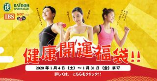 DSC)新春バナーfacebook1200×628-1.jpg