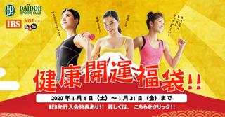 DSC)新春WEB入会バナーfacebook1200×628-1.jpg