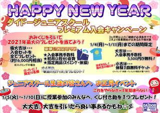 ★ジュニア新春POP.JPG