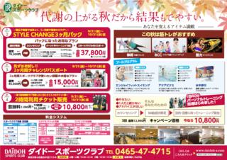 ダイドーSC秋キャンペーンB.png