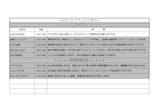 プログラム内容�A.jpg