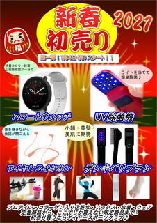 新春フィットネスアイテム初売り_01.JPG