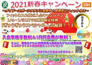 新春フィット&IBS第2弾POP_01.JPG