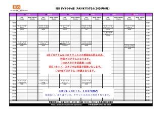 決定IBS_20206月 (4)_ページ_1.jpg