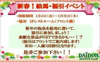 絵馬DE福引き.jpg