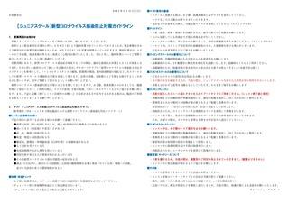 ジュニア)新型コロナウイルス感染防止対策ガイドライン.jpg