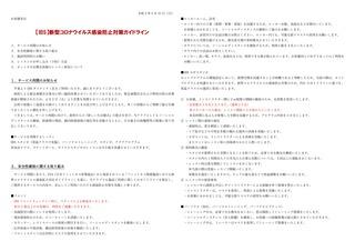 IBS)新型コロナウイルス感染防止対策ガイドライン_ページ_1.jpg