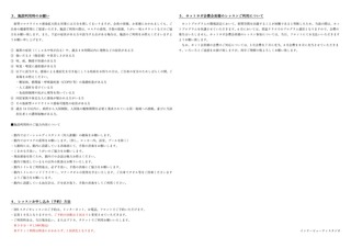 IBS)新型コロナウイルス感染防止対策ガイドライン_ページ_2.jpg