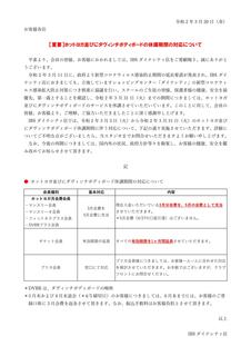 IBS)HOT YOGA及びDVBB休講期間中の対応について.jpg