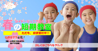 JR)春短バナーfacebook1200×628.jpg